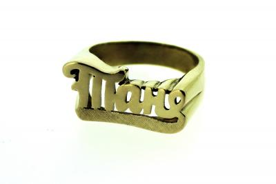 RI_UK-TR_2801-G - Gold Name Ring